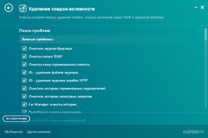 Kaspersky Cleaner картинка №5